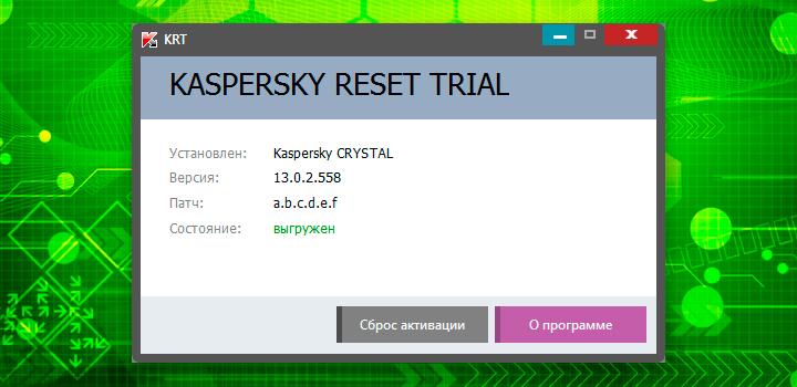 скачать торрент kaspersky reset trial 500112 название: kaspersky reset trial тип: утилита назначение